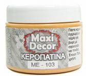 Κεροπατίνες Maxi Decor