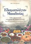 Εδεσματολόγιον Μακεδονίας