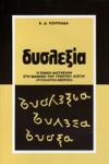 Δυσλεξία - Η ειδική διαταραχή στη μάθηση του γραπτού λόγου - Πόρποδας Κωνσταντίνος -