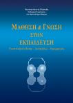Μάθηση και Γνώση στην Εκπαίδευση - Πόρποδας Κωνσταντίνος