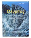 Όλυμπος (Ελληνική Ομοσπονδία Ορειβασίας Αναρρίχησης)