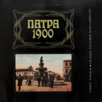 Πάτρα 1900