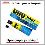 UHU HART κόλλα  μοντελισμού 35ml